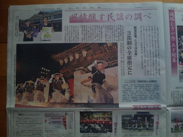 2014年9月12日(金) 北日本新聞朝刊記事より (1)