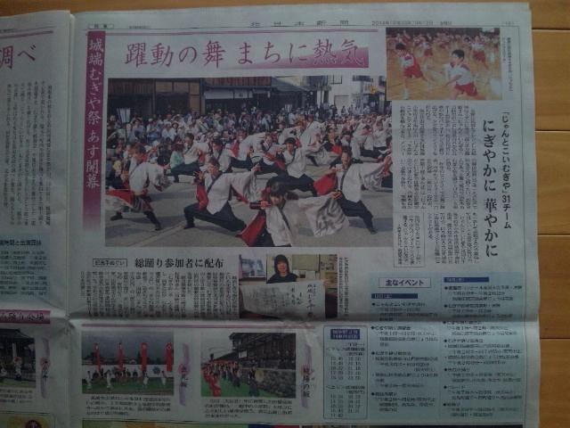 2014年9月12日(金) 北日本新聞朝刊記事より (2)