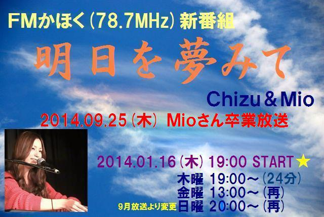 明日を夢みて(Mioさん卒業放送)