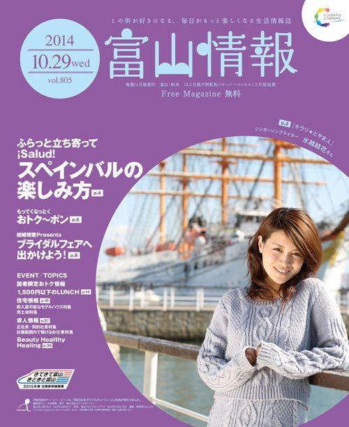 富山情報 2014年10月29日(水)発行号 表紙