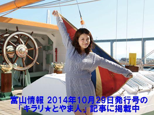 富山情報 2014年10月29日(水)発行号 記事 「キラリ★とやま人」