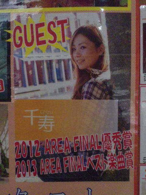 HOTLINE2014 ベストアーティストライブ (4)