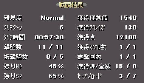 幻想紅 クリア3