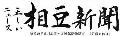相豆新聞タイトル