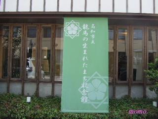 2010_0516龍馬0021