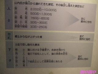 2010_0516龍馬0005