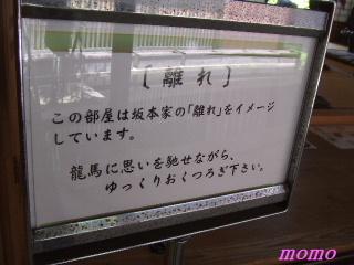 2010_0516龍馬0011