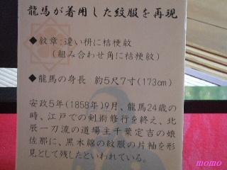 2010_0516龍馬0013