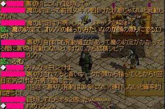 100422uragiri1.png