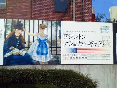 ワシントン・ナショナル・ギャラリー展
