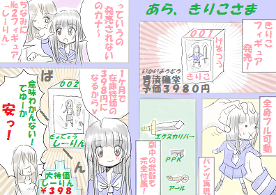 figuumasannple 400 - コピー