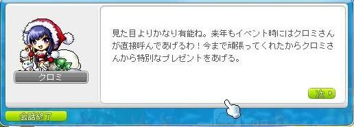 Maple111224_140646.jpg
