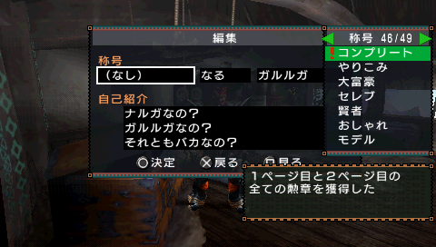称号_コンプリート