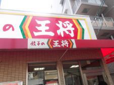 2013_0103北浜のオカンの0041