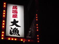 2013_0110北浜のオカンの0022