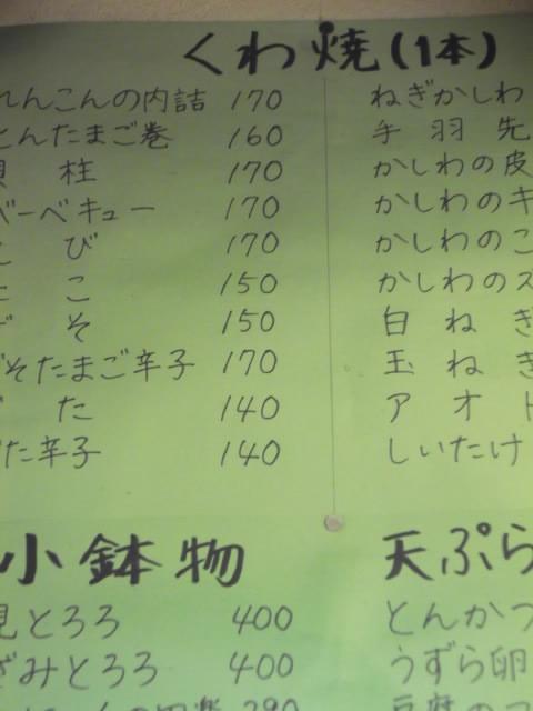 2013_0112北浜のオカンの0016