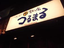 2013_0118北浜のオカンの0017