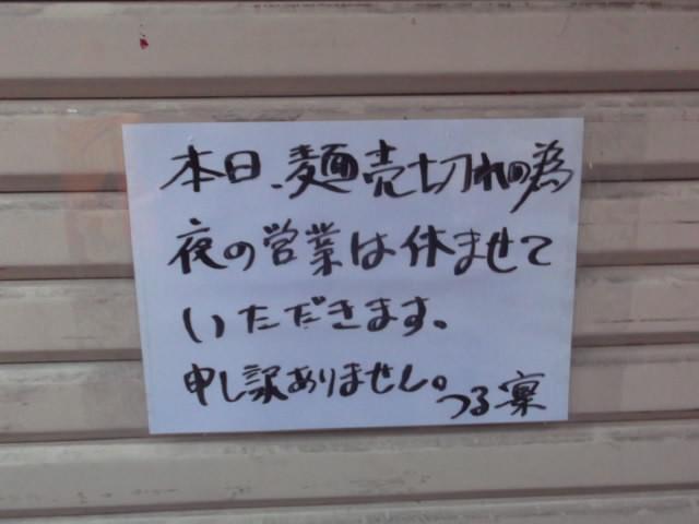 2013_0306北浜のオカンの0001