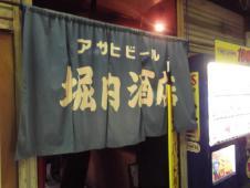 2013_0309北浜のオカンの0030