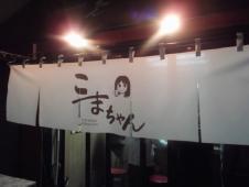 2013_0320北浜のオカンの0033