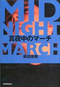 真夜中のマーチ