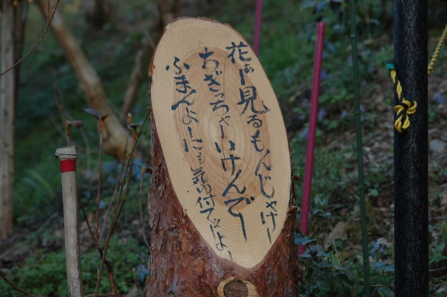 平松カタクリ園看板3