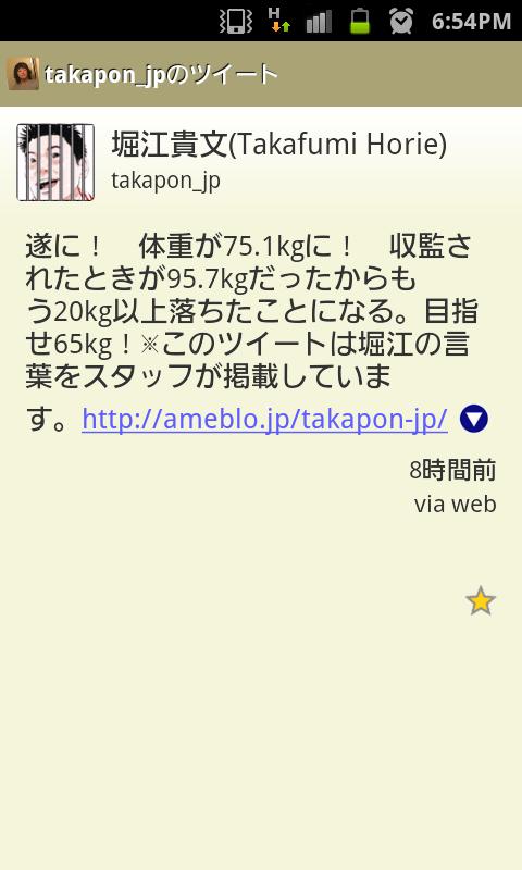 SC20111219-185438.png