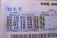 498回の購入券