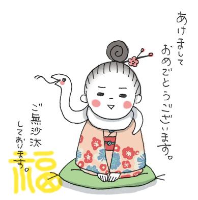 渡部 真智子2013.1