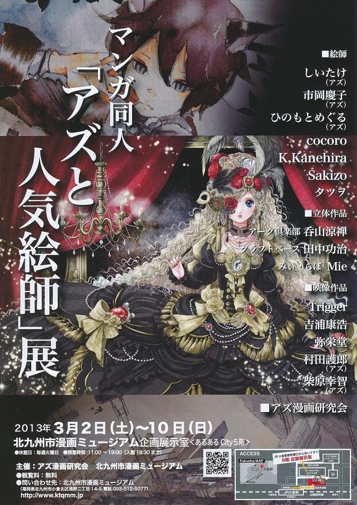 「アズと人気絵師」展ポスター1