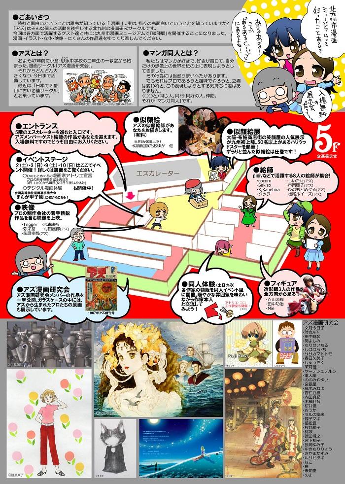 「「アズと人気絵師」展」3