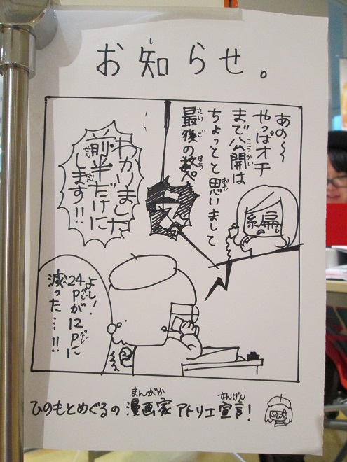 「「アズと人気絵師」展」の5日目3