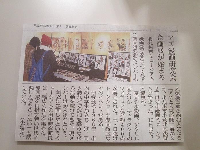 「「アズと人気絵師」展」の5日目15