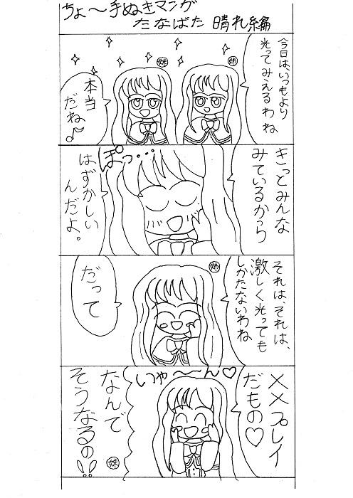 2013年七夕漫画2