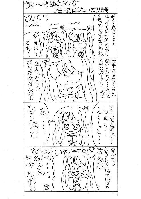 2013年七夕漫画1