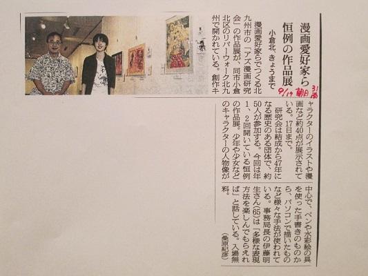 画秋到来AsExhibition2013.7