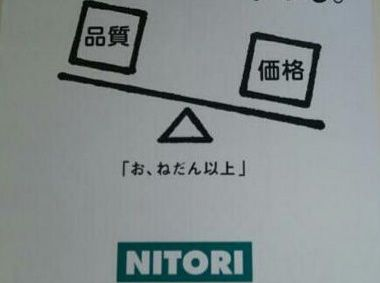 nitoriシーソー