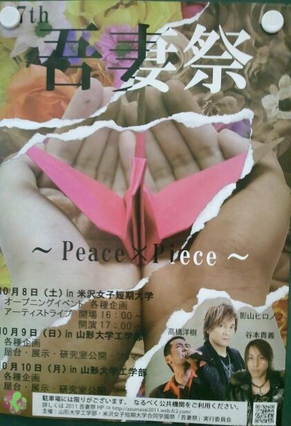今年の吾妻祭ポスターです!