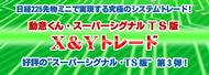 スーパーシグナル・X&Yトレード