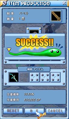 バベル成功