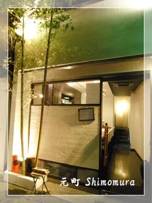 F20110916元町Shimomura12
