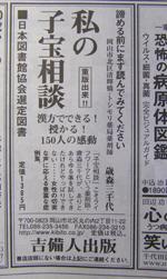 新聞広告1