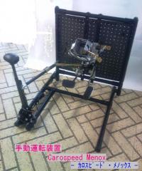 手動運転装置カットモデル