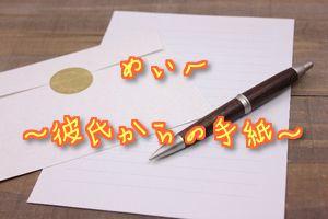 めいへ~彼氏からの手紙~