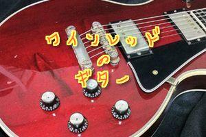 ワインレッドのギター