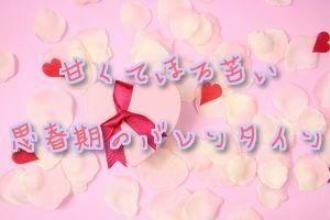 甘くてほろ苦い思春期のバレンタイン