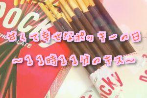 甘くて幸せなポッキーの日~11時11分のキス~