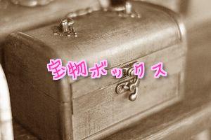 宝物ボックス