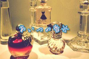 あいつの香水