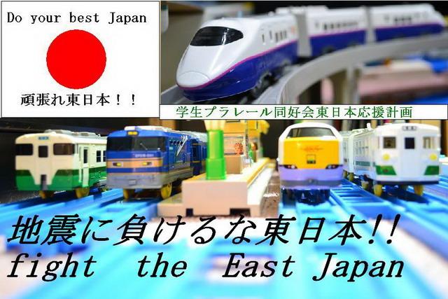 東日本応援